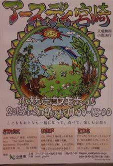 2015年アースデイ宮崎に出店予定です