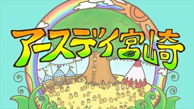 アースデイ宮崎2016に出店します♪